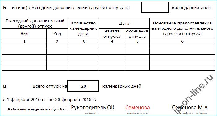 Изображение - Как заполняется записка-расчёт о предоставлении отпуска t-60-3