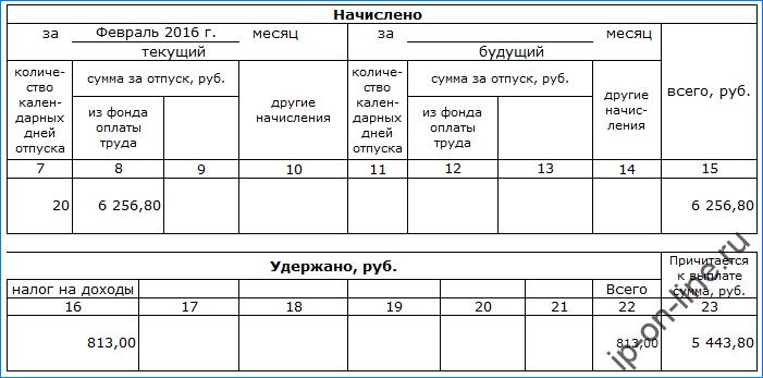Изображение - Как заполняется записка-расчёт о предоставлении отпуска t-60-5