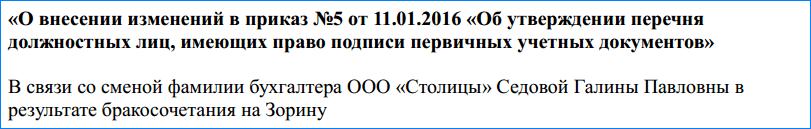 приказ о внесении изм в при-з-2