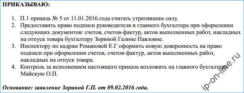 приказ о внесении изм в при-з-3