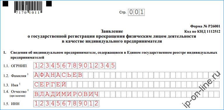 ФОРМА Р26001 2016 ГОД СКАЧАТЬ БЕСПЛАТНО