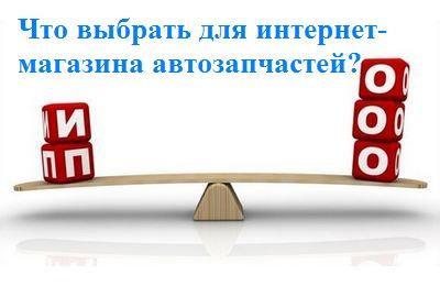 346b9630a17b Что выбрать ООО или ИП для интернет-магазина автозапчастей?