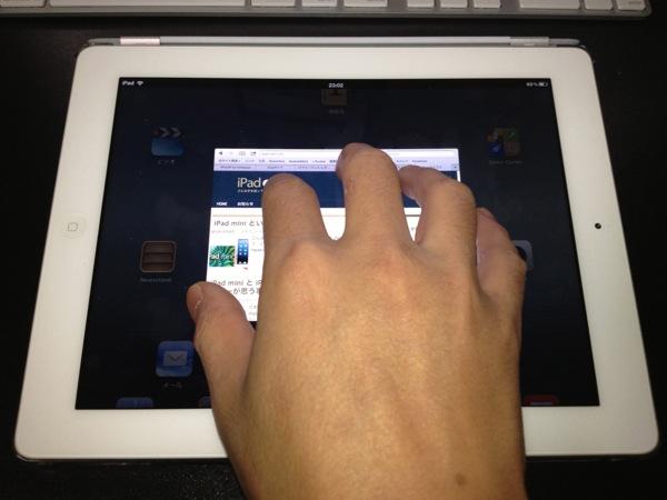 Ipad gesture 20121026 53001