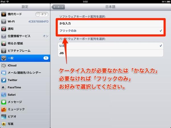 Ipad flick input 20121105 11