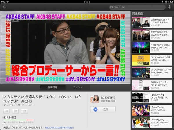 Ipad youtube 20121205 1