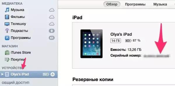 Активация нового iPad через компьютер