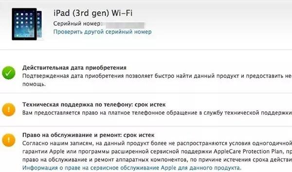Узнать дату активации iPad