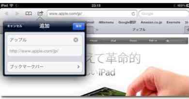 iPhoneやiPadのSafariでウェブページのソースを表示する方法
