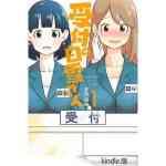 Kindle日替わりセール、吉沢緑時(著)「受付の白雪さん : 1 (アクションコミックス)」99円