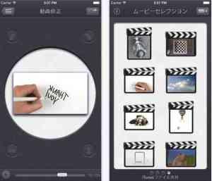 iTunes_の_App_Store_で配信中の_iPhone、iPod_touch、iPad_用_Video_Rotate___Flip_-_動画を回転、反転 2