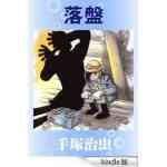 Kindle日替わりセール、 手塚治虫 (著)「落盤」99円