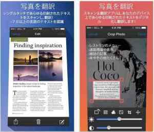 iTunes_の_App_Store_で配信中の_iPhone、iPod_touch、iPad_用_写真を翻訳_-_Cam_PDFドキュメントスキャナ、OCR、テキストグラバーと翻訳 4