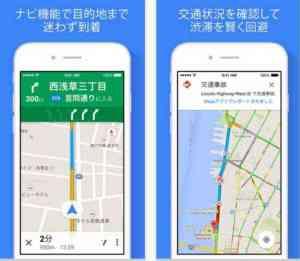 Google_Mapsを_App_Store_で 4