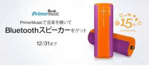 Amazon_co_jp__Prime_Musicで音楽を聴いて、Bluetoothスピーカーをゲット TOP__パソコン・周辺機器