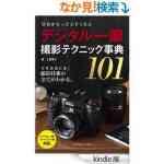Kindle日替わりセール、上田 晃司 (著)「写真がもっと上手くなる デジタル一眼 撮影テクニック事典101 写真がもっと上手くなる 101シリーズ」299円