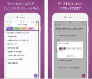 Microsoft_OneNote_–_リスト、写真、メモをノートブックで整理を_App_Store_で 4