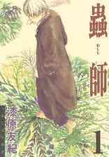 蟲師 (1)cover225x225 (26)
