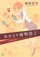 おひとり様物語(01)cover225x225 (28)