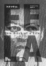 フェラ・クティ自伝cover225x225 (28)