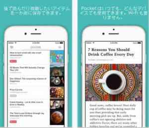 Pocketを_App_Store_で 2