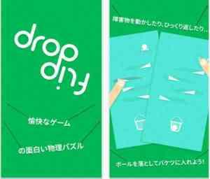 Drop_Flipを_App_Store_で 2