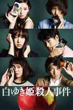 白ゆき姫殺人事件poster227x227 (44)