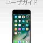 Apple、iBooks Storeで「iOS 10 用 iPhone ユーザガイド」(無料)を公開!