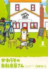 かわうその自転車屋さんcover225x225 (29)