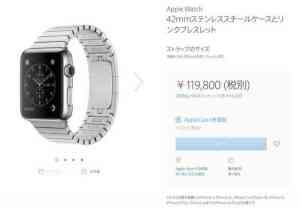 Apple_Watch_-_42mmステンレススチールケースとリンクブレスレット_-_Apple(日本)