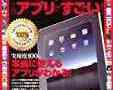 【職場でiPad】iPad(iPhone)の標準カレンダーとGoogleカレンダーを同期させる方法