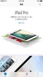 apple-storescreen696x696-4