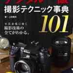Kindle日替わりセール、上田 晃司(著)「写真がもっと上手くなる デジタル一眼 撮影テクニック事典101 写真がもっと上手くなる101シリーズ」299円
