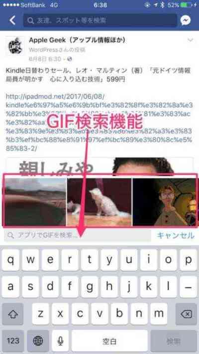 FacebookGIFアニメ3435