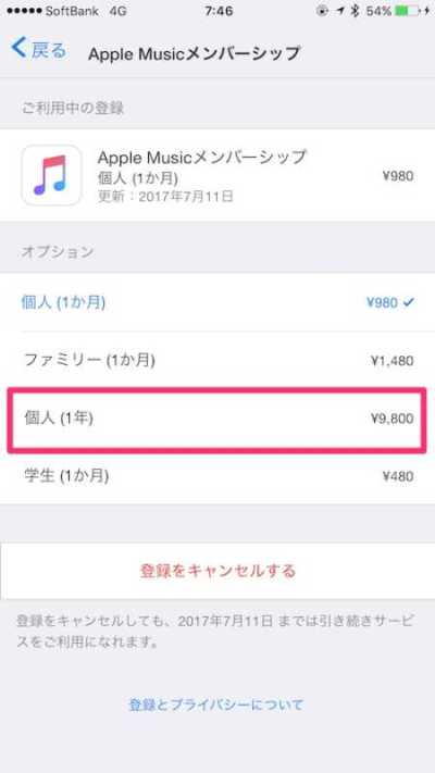 Apple Music 234