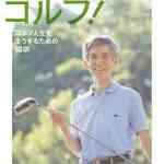 [Amazon Kindle本セール]【20%OFF】シーズン到来!ゴルフ本フェア(10/19まで)