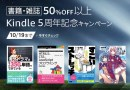 [Amazon Kindle本セール]20,000タイトル以上が対象、【50%OFF以上】 Kindle5周年記念キャンペーン(10/19まで)