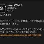 Apple、「Apple Pay Cash」をサポートした「watchOS 4.2」を公開!