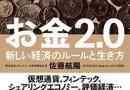 【Amazon Kindle本セール】【最大70%OFF】 幻冬舎 電本フェス(2/22まで)