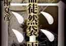 【Amazon Kindle本セール】【30%OFF】春の講談社ミステリーカーニバル(3/29まで)