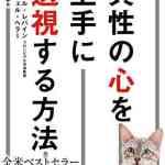 【Amazon Kindle本セール】 【30%OFF】プレジデント社 ベスト50 (1/4まで)