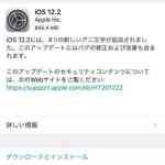 Apple、iOS 12.2を正式に公開!アニ文字の追加ほか