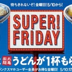 ソフトバンク、5月の毎週金曜日に丸亀製麺で 「SUPER FRIDAY」を実施!