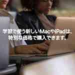 世界の大学生がMacを使いたがる理由!