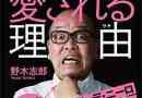 【Amazon Kindle本セール】Kindle月替わりセール(6月)日本の小さなパンツ屋が世界の一流に愛される理由(ワケ)ほか