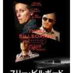 iTunes Storeの「今週の映画」、「スリー・ビルボード (字幕/吹替)」レンタル特別価格100円