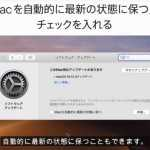 Apple Japan、「Macでソフトウェアアップデートをインストールする方法」のサポート動画を公開!