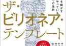 【Kindle本セール】 【40%OFF以上】専門書フェア(8/1まで)