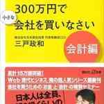 【Kindle本セール】【夏☆電書2019】プラスアルファ新書レーベルフェア (8/1まで)