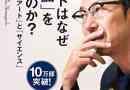 【Kindle本セール】光文社50%ポイント還元フェア(7/25まで)