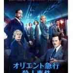 iTunes Storeの「今週の映画」は、「オリエント急行殺人事件 (字幕/吹替)」レンタル特別価格100円